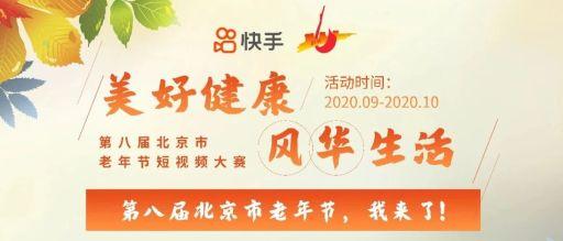 2020年第八届北京市老年节短视频 比赛活动征集通知