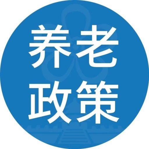 2020年11月1日起实施新修订的《养老机构管理办法》