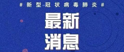最新!北京昨日无新增,31省份新增确诊89例,其中本土3例来自广东