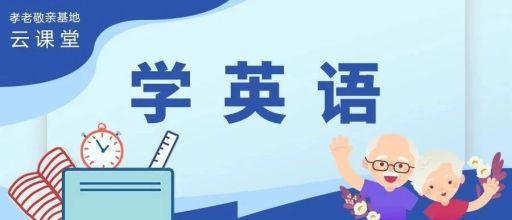 孝老敬亲示范基地空中课堂-学英语-周一