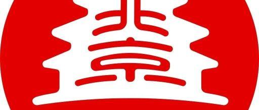 """北京万寿公园和孝老敬亲示范基地出游攻略,正确扫描""""到访人信息登记簿""""的姿势,你get到了吗?"""