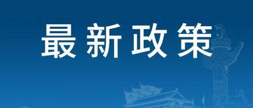 关于2020年调整北京市退休人员基本养老金的通知