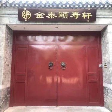 去哪儿养老   北京金泰颐寿轩连锁养老机构白纸坊分院