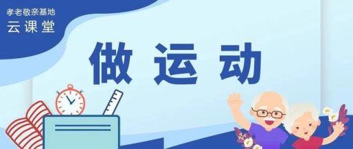 """新增课程:空中课堂-做运动-""""形意拳""""增强心肺功能处方(第四式)"""