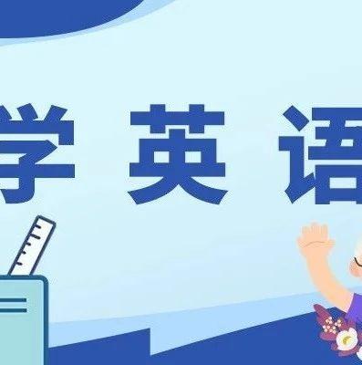 孝老敬亲示范基地空中课堂-学英语-吃惊