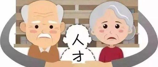 """北京晚报:留住养老人才先从""""钱""""入手,直击""""待遇""""痛点"""