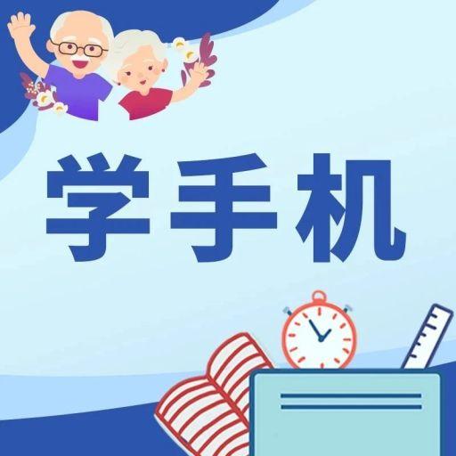 孝老敬亲示范基地空中课堂-学手机-美图秀秀1