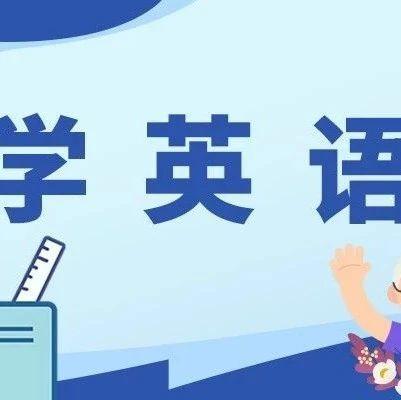 孝老敬亲示范基地空中课堂-学英语-周六