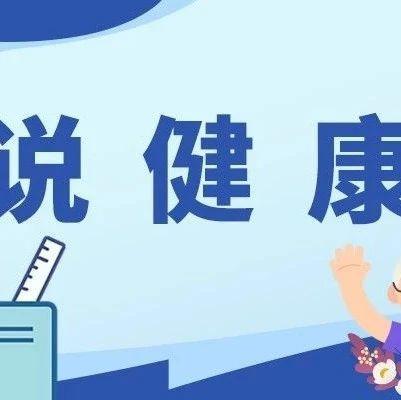 孝老敬亲示范基地空中课堂-说健康-两个穴位保护肝胆