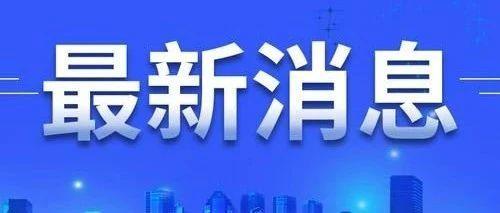 最新!昨日北京又增加境外输入9例!海关发布重要通知!