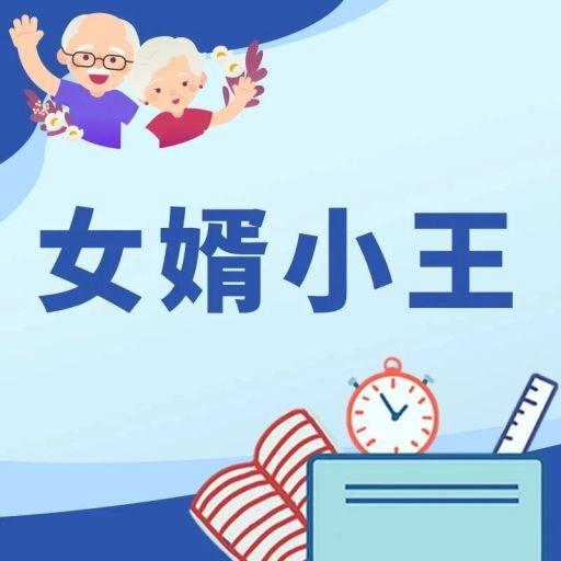 孝老敬亲示范基地空中课堂-女婿小王-102岁未老