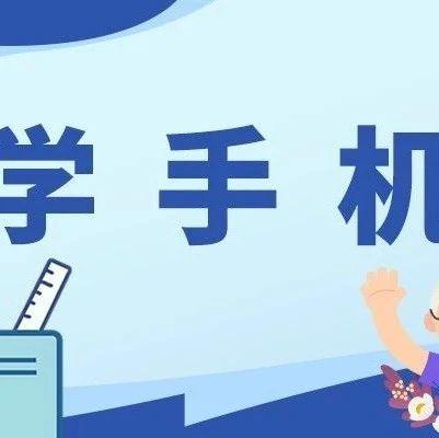 孝老敬亲示范基地空中课堂-学手机-紧急来电例外规则