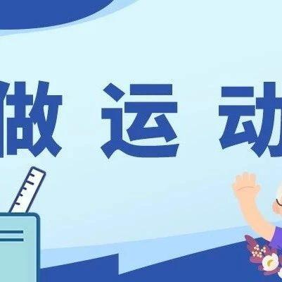 """新增课程:空中课堂-做运动-""""形意拳""""增强心肺功能处方(第六式)"""