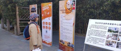 """西城区举办2020年""""弘扬养老孝老敬老传统 共建共享老年友好社会""""重阳节活动"""