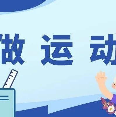 """新增课程:空中课堂-做运动-""""形意拳""""增强心肺功能处方(第五式)"""