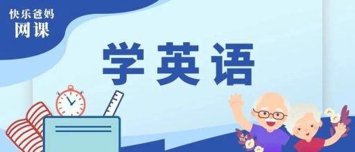 孝老敬亲基地云课堂-学英语