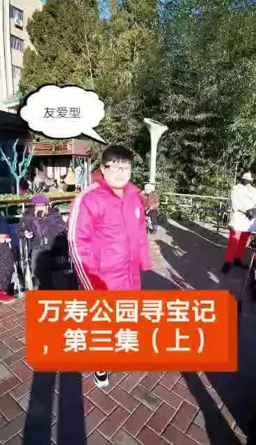 《万寿公园有宝藏》寻宝第三集(上)——丢不了的移动坐凳