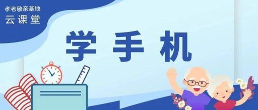 孝老敬亲示范基地空中课堂-学手机-防止误删程序