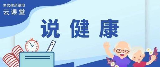 孝老敬亲基地云课堂-说健康