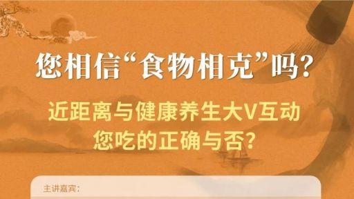 """本周五(12.27)课程预告:您相信食物""""相克""""吗?"""