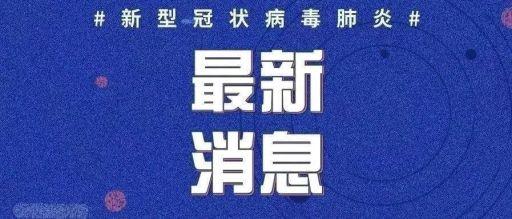 """最新!北京昨日无新增,小汤山定点医院今天""""清零""""!31省区市新增6例"""