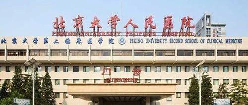 北京大学人民医院预约挂号和门诊就诊指南