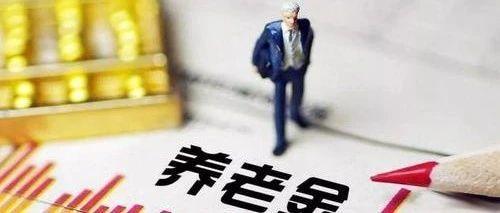 31省份已全部上涨养老金 北京对65至69周岁退休人员每月再增45元