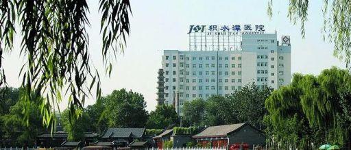 北京积水潭医院(新街口院区和回龙观院区)非急诊全面预约挂号流程