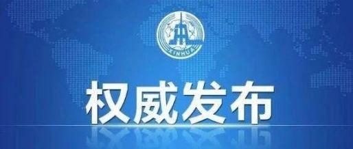 疫情发布丨北京9月15日无新增报告新冠肺炎确诊病例